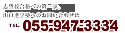 山口進学塾 お問い合わせ電話番号